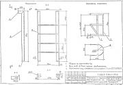 Лестница СГ-82 стальная серии 1.450.3-7.94
