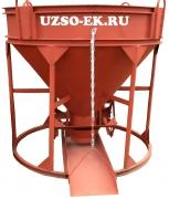 Бадья для бетона круглая с клешневым затвором БК-1,0